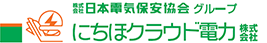 にちほ電力株式会社 小売電気事業者 (登録番号A0033)